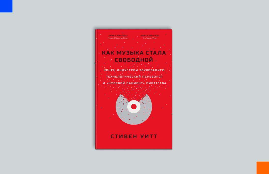 5 книг о силе музыки